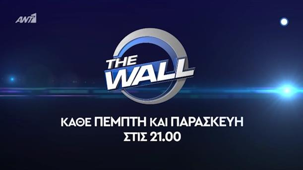 The Wall – Πέμπτη 7/6